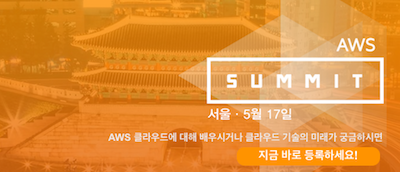 AWS Summit Seoul 2016